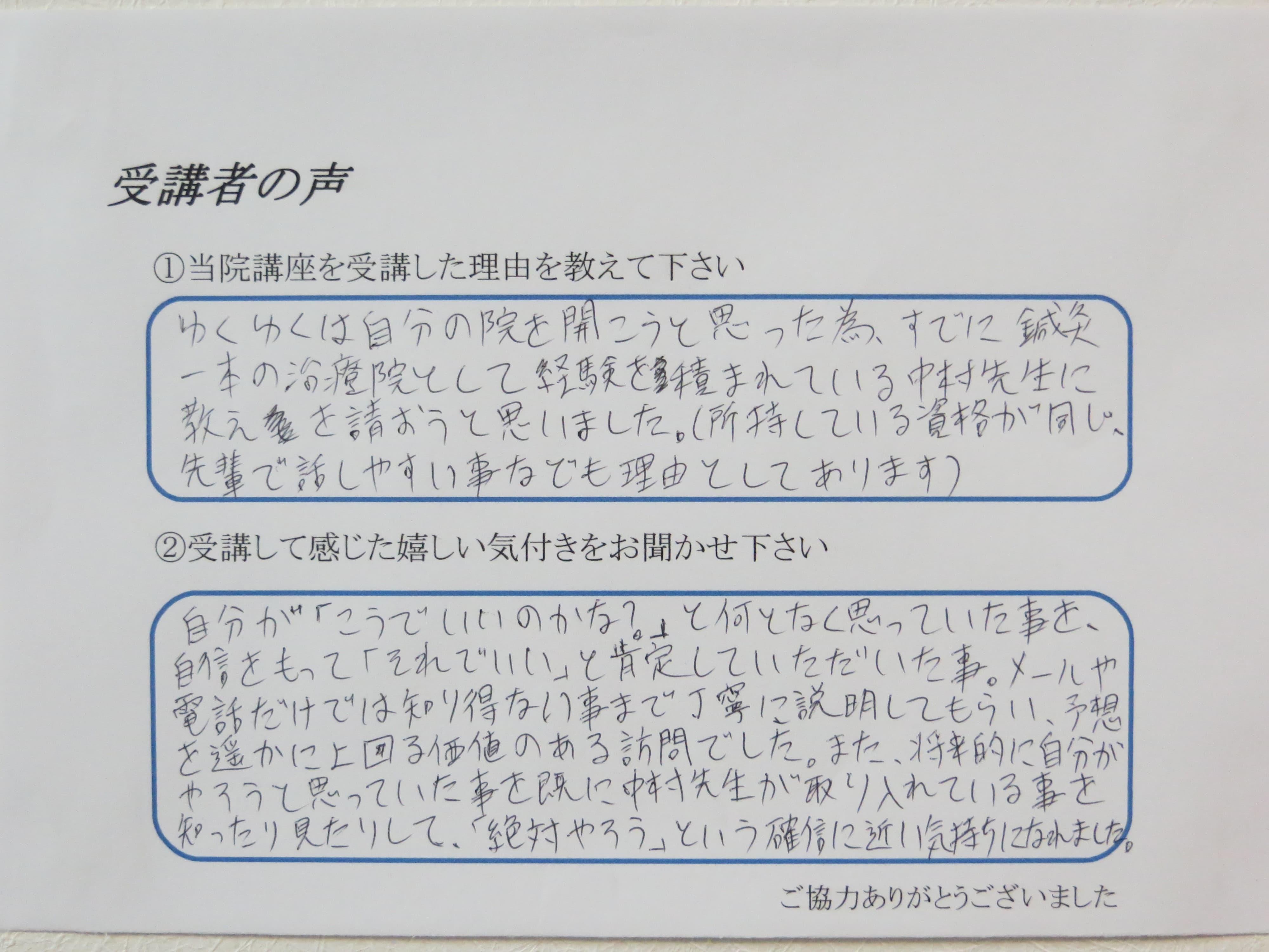 寺西 コンサル.JPG