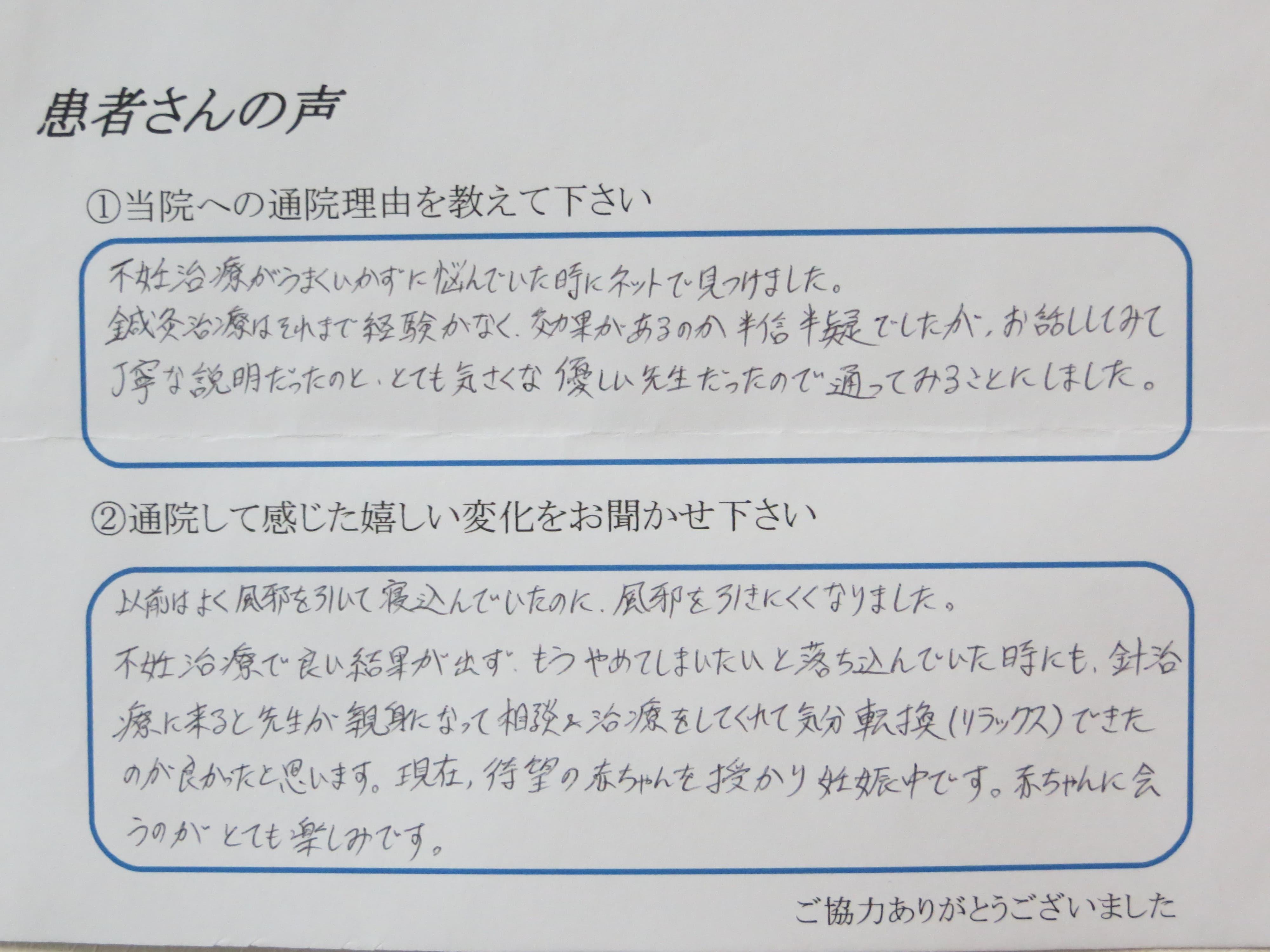 濱嶋 不妊.JPG