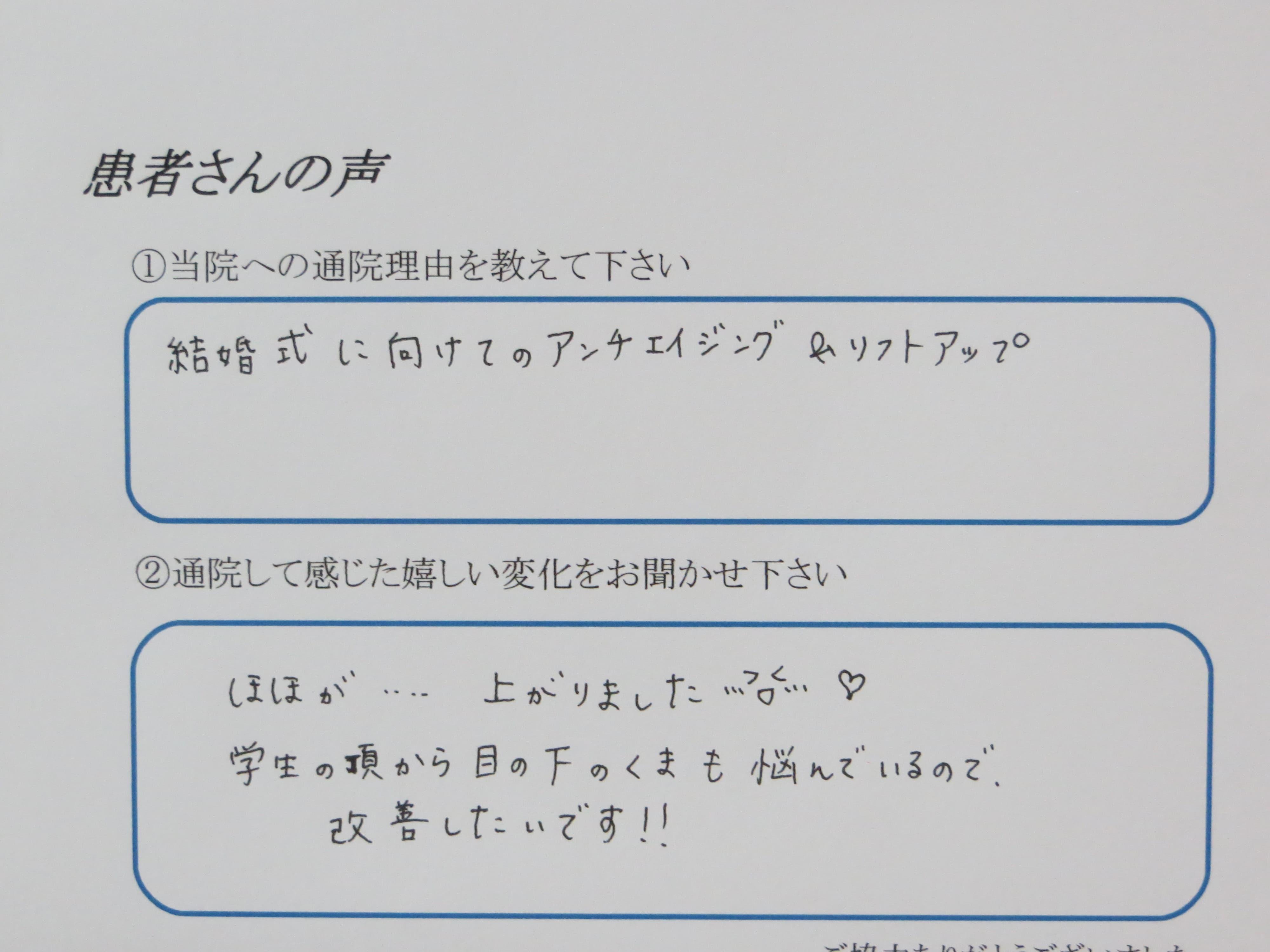 IMG_1979.JPG M様 アンチエイジング